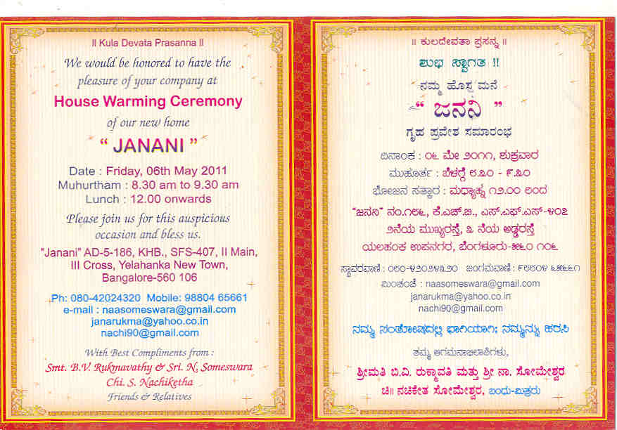 Gruhapravesam Invitation Templates